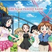 ラジオCD「ガールズ&パンツァーRADIO ウサギさんチーム、まだまだ訓練中!」Vol.1 [CD]