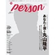 TVガイド PERSON VOL.63 [ムック・その他]
