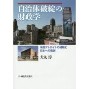 自治体破綻の財政学-米国デトロイトの経験と日本への教訓 [単行本]