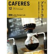 CAFERES 2017年 12月号 [雑誌]