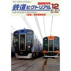 阪神電気鉄道 2017年 12月号 [雑誌]