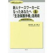 新人ケースワーカーになったあなたへ&「生活保護手帳」活用術 増補改訂第2版 (公扶研ブックレット) [単行本]