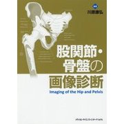 股関節・骨盤の画像診断 [単行本]