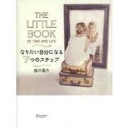 なりたい自分になる7つのステップ―THE LITTLE BOOK OF TIME AND LIFE [単行本]