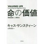 命の価値-規制国家に人間味を [単行本]