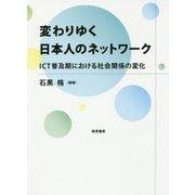 変わりゆく日本人のネットワーク ICT普及期における社会関係の変化 [単行本]