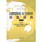 国際関係・安全保障用語辞典(第2版) [単行本]