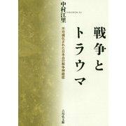 戦争とトラウマ-不可視化された日本兵の戦争神経症 [単行本]