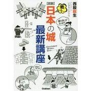 図説 戦う日本の城最新講座 [単行本]