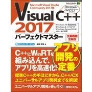 Visual C++ 2017 パーフェクトマスター [単行本]
