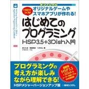 HSPでつくるはじめてのプログラミング HSP3.5+3Dish入門 [単行本]