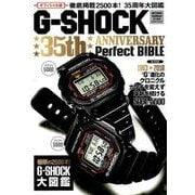 G-SHOCK35thアニバーサリー PERFECT BIBLE (学研ムック) [ムックその他]