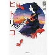 ヒトリコ(小学館文庫) [文庫]