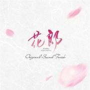 花郎 ファラン オリジナル・サウンドトラック