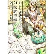 わたしと先生の幻獣診療録(2):ブレイドコミックス [コミック]
