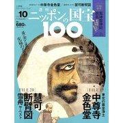 ニッポンの国宝100 2017年 11/28号 [雑誌]