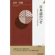 日本語のへそ (青春新書インテリジェンス) [新書]