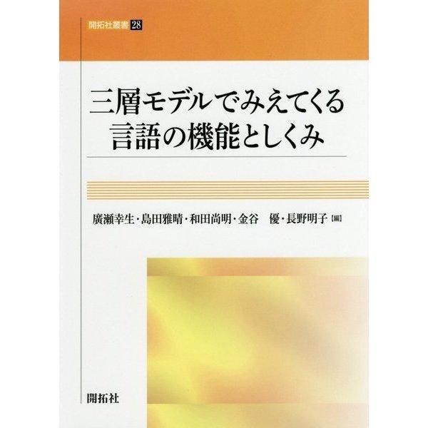 三層モデルでみえてくる言語の機能としくみ (開拓社叢書<28>) [全集叢書]