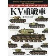KV重戦車 (ミリタリー カラーリング&マーキング コレクション) [単行本]