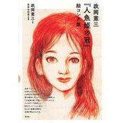 政岡憲三「人魚姫の冠」絵コンテ集 [単行本]