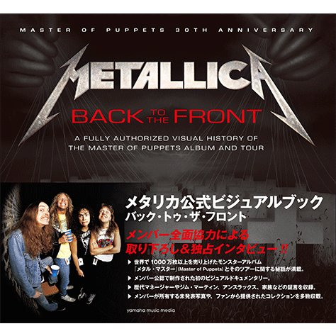METALLICA Back to the Front [ムック・その他]