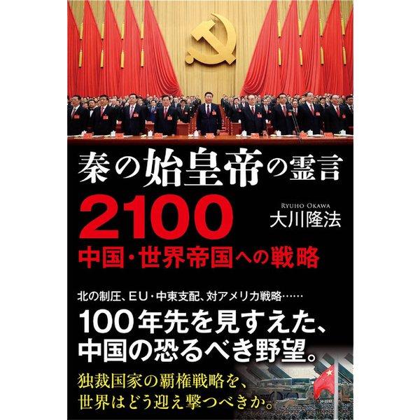 秦の始皇帝の霊言2100-中国・世界帝国への戦略 [単行本]