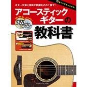 アコースティックギターの教科書 DVD&CD付 [ムック・その他]
