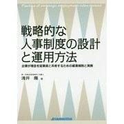 戦略的な人事制度の設計と運用方法-企業が理念を従業員と共有するための就業規則と実務 [単行本]
