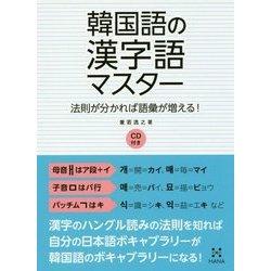 韓国語の漢字語マスター 法則が分かれば語彙が増える! [単行本]