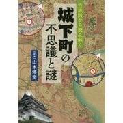 古地図から読み解く 城下町の不思議と謎 [単行本]