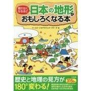 眠れなくなるほど日本の地形がおもしろくなる本 [単行本]