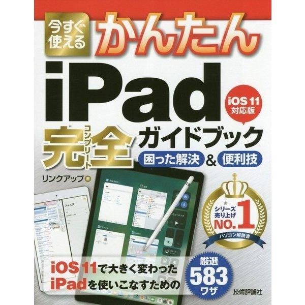 今すぐ使えるかんたん iPad完全ガイドブック 困った解決&便利技 (iOS 11対応版) [単行本]