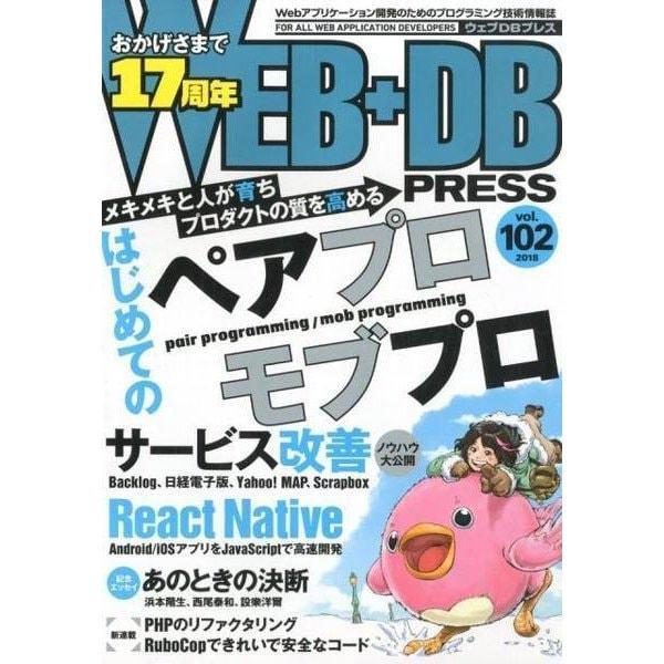 WEB+DB PRESS Vol.102 [単行本]