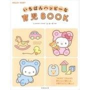いちばんハッピーな育児BOOK(HELLO!BABY) [単行本]