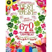 TEST the BEST 2018 [ムック・その他]