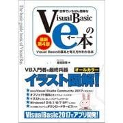 世界でいちばん簡単なVisual Basicのe本―Visual Basicの基本と考え方がわかる本 最新第4版 [単行本]