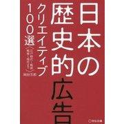 日本の歴史的広告クリエイティブ100選―江戸時代~戦前戦後~現代まで [単行本]