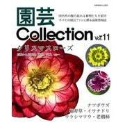 園芸Collection(11) [ムック・その他]
