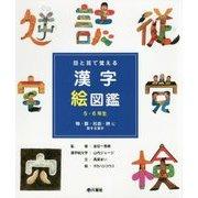 目と耳で覚える漢字絵図鑑 5・6年生―物・数・社会・時に関する漢字 [図鑑]