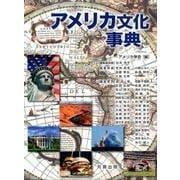 アメリカ文化事典 [事典辞典]