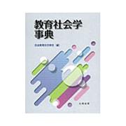 教育社会学事典 [事典辞典]