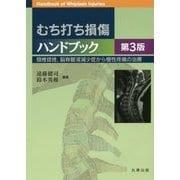 むち打ち損傷ハンドブック―頸椎捻挫、脳脊髄液減少症から慢性疼痛の治療 第3版 [単行本]