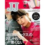 JJ (ジェィジェィ) 2018年 01月号 [雑誌]