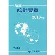 地理統計要覧〈2018年版・Vol.58〉 [単行本]