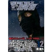 ザ・ファブル 12(ヤングマガジンコミックス) [コミック]