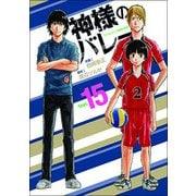 神様のバレー 15(芳文社コミックス) [コミック]