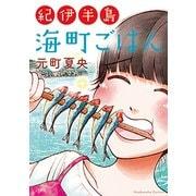 紀伊半島海町ごはん(芳文社コミックス MNシリーズ) [コミック]
