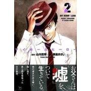マイホームヒーロー 2(ヤングマガジンコミックス) [コミック]