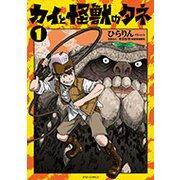 カイと怪獣のタネ 1(リュウコミックス) [コミック]