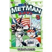 野球の星 メットマン<5>(コロコロコミックス) [コミック]